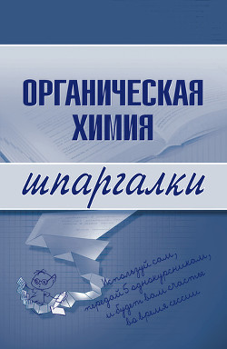 Неорганическая химия - Дроздов А. А.