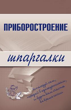Приборостроение - Бабаев Маариф Арзулла
