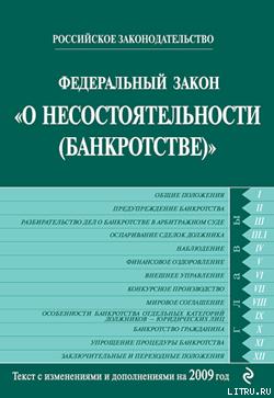 Федеральный закон «О несостоятельности (банкротстве)». Текст с изменениями и дополнениями на 2009 го - Российское Законодательство