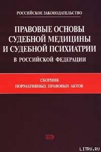Правовые основы судебной медицины и судебной психиатрии в Российской Федерации: Сборник нормативных  - Российское Законодательство