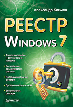 Реестр Windows - Климов Александр