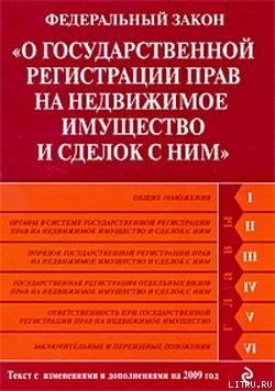 Федеральный закон «О государственной регистрации прав на недвижимое имущество и сделок с ним». Текст - Российское Законодательство