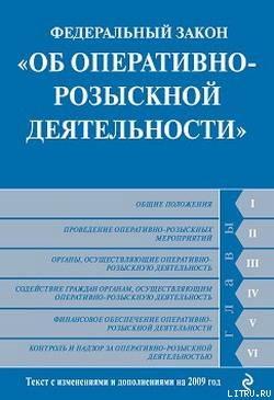 Федеральный закон «Об оперативно-розыскной деятельности». Текст с изменениями и дополнениями на 2009 - Российское Законодательство