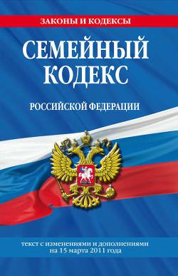 Семейный кодекс Российской Федерации. Текст с изменениями и дополнениями на 1 октября 2009 г. - Российское Законодательство