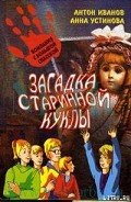 Загадка старинной куклы - Иванов Антон Давидович