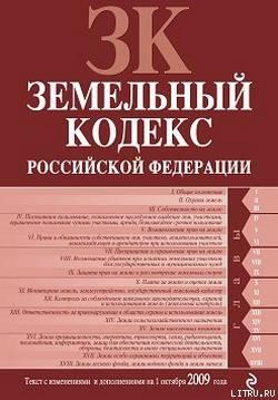 Земельный кодекс Российской Федерации. Текст с изменениями и дополнениями на 1 октября 2009 г. - Российское Законодательство