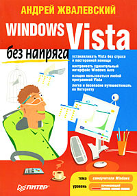 Windows Vista без напряга - Жвалевский Андрей Валентинович