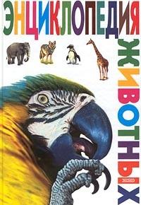 Энциклопедия животных - Мороз Вероника Вячеславовна
