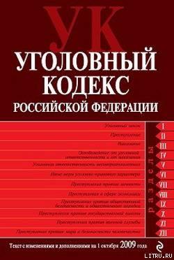 Уголовный кодекс Российской Федерации. Текст с изменениями и дополнениями на 1 октября 2009 г. - Российское Законодательство