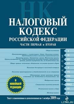 Налоговый кодекс Российской Федерации. Части первая и вторая. Текст с изменениями и дополнениями на  - Российское Законодательство