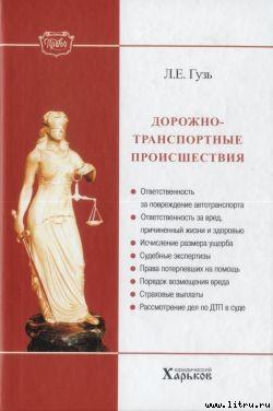 Дорожно-транспортные происшествия - Гузь Леонид Евдокимович