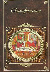 Скоморошины - Сборник Сборник