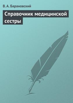 Справочник медицинской сестры - Барановский Виктор Александрович
