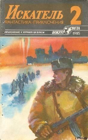 Искатель. 1985. Выпуск №2 - Рыбин Владимир Алексеевич