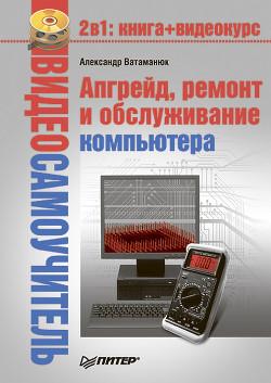 Апгрейд, ремонт и обслуживание компьютера - Ватаманюк Александр
