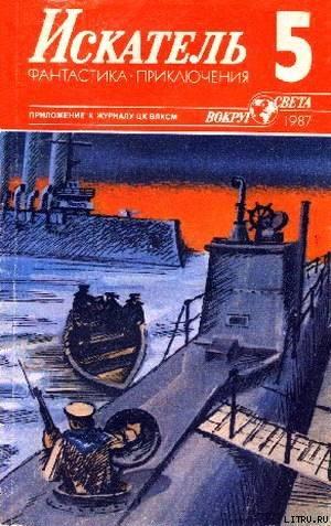 Искатель. 1987. Выпуск №5 - Федоровский Евгений Петрович