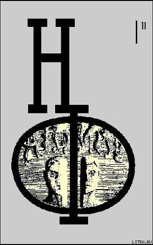 Читать книгу НФ: Альманах научной фантастики. Выпуск 11