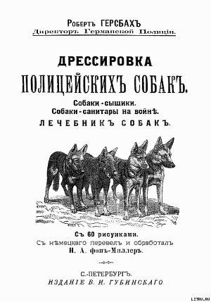 Дрессировка полицейских собак - Герсбах Роберт