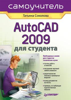 AutoCAD 2009 для студента. Самоучитель - Соколова Татьяна