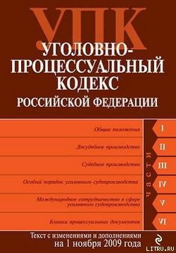 Уголовно-процессуальный кодекс Российской Федерации. Текст с изменениями и дополнениями на 1 ноября  - Российское Законодательство