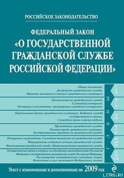 Федеральный закон «О государственной гражданской службе Российской Федерации». Текст с изменениями и - Российское Законодательство