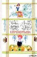 Ученик волшебника - Прокофьева Софья Леонидовна