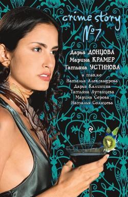 Crime story № 7 (сборник) - Луганцева Татьяна Игоревна