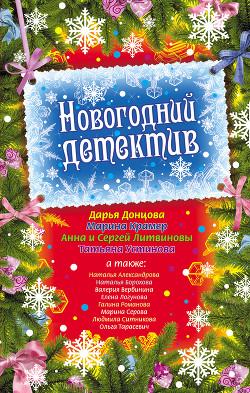 Новогодний детектив (сборник рассказов) - Устинова Татьяна Витальевна