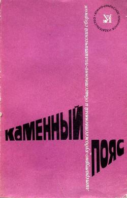 Каменный Пояс, 1982 - Рузавина Валентина Васильевна