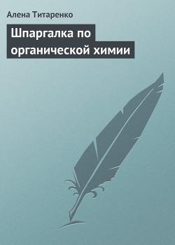 Шпаргалка по органической химии - Титаренко Алена И.