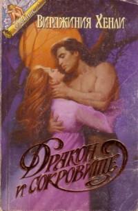 Дракон и сокровище - Хенли Вирджиния