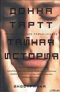 Тайная история - Тартт Донна
