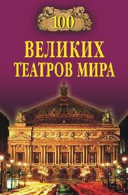 100 великих театров мира - Смолина Капиталина