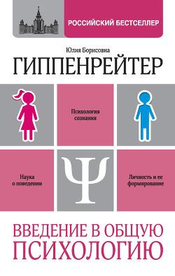 Введение в общую психологию - Гиппенрейтер Юлия Борисовна