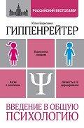 Введение в общую психологию: курс лекций - Гиппенрейтер Юлия Борисовна