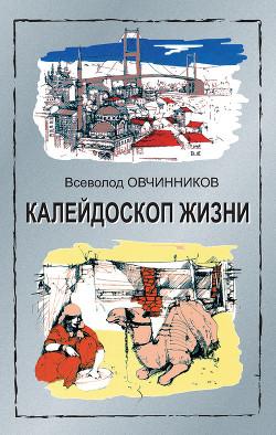 Калейдоскоп жизни - Овчинников Всеволод Владимирович