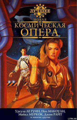 Новая космическая опера. Антология - Азаро Кэтрин