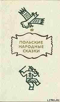 Польские народные сказки - Автор неизвестен