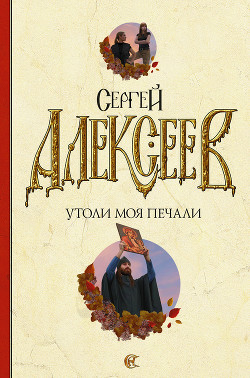 Утоли моя печали - Алексеев Сергей Трофимович