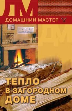 Тепло в загородном доме - Круковер Владимир Исаевич