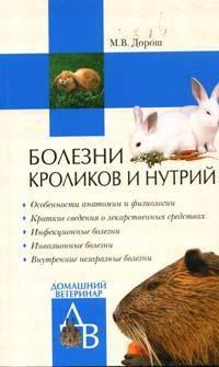 Болезни кроликов и нутрий - Дорош Мария