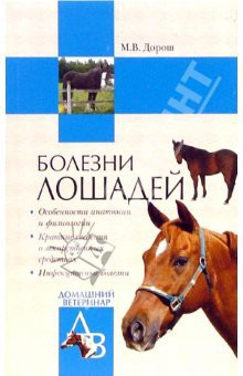 Болезни лошадей - Дорош Мария