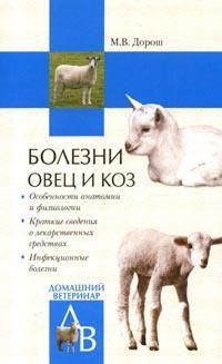 Болезни овец и коз - Дорош Мария