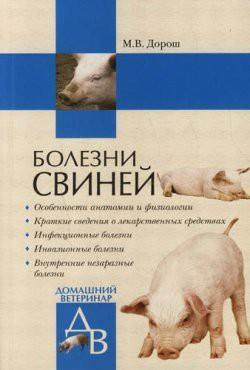 Болезни свиней - Дорош Мария
