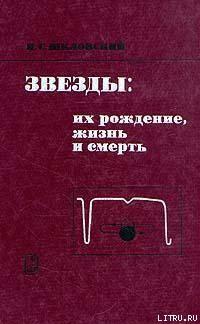 Звезды: их рождение, жизнь и смерть - Шкловский Иосиф Самуилович