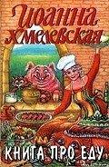 Книга про еду-Моя поваренная книга] - Хмелевская Иоанна