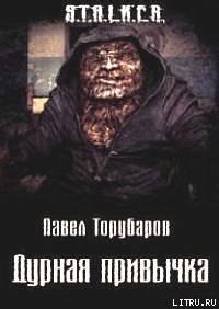 Дурная привычка (СИ) - Торубаров Павел