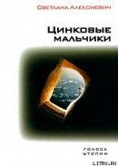 Цинковые мальчики - Алексиевич Светлана Александровна
