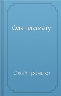 Ода плагиату - Громыко Ольга Николаевна
