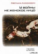 У войны не женское лицо - Алексиевич Светлана Александровна